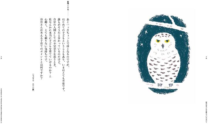 『星空の谷川俊太郎質問箱』より