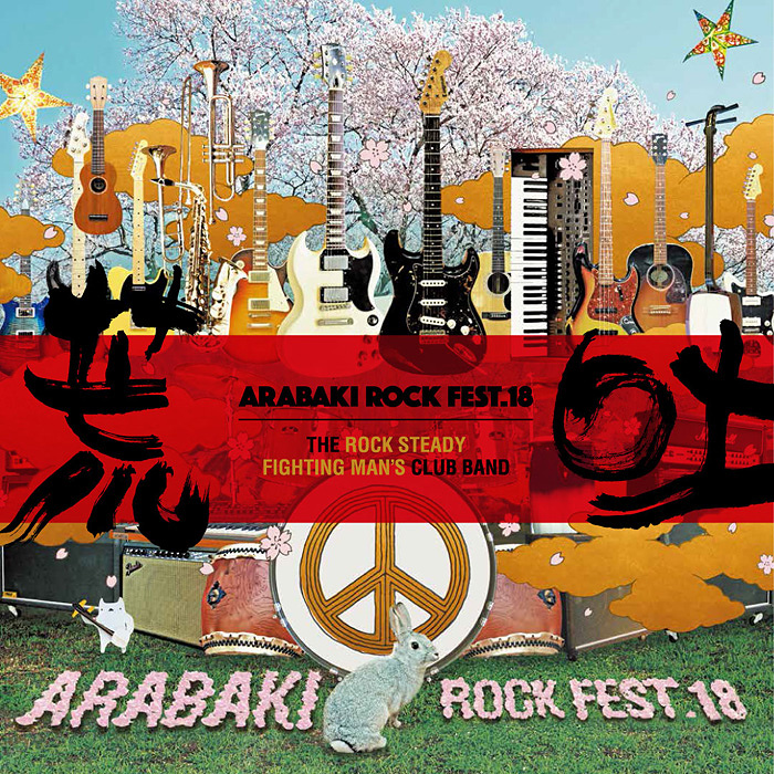『ARABAKI ROCK FEST.18』ビジュアル
