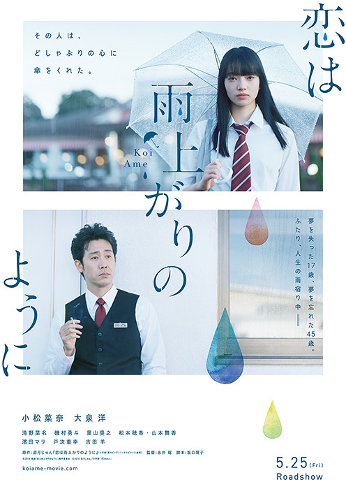 『恋は雨上がりのように』 ©2018映画「恋は雨上がりのように」製作委員会 ©2014 眉月じゅん/小学館