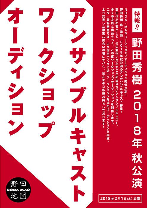 NODA・MAPワークショップオーディションチラシビジュアル表面