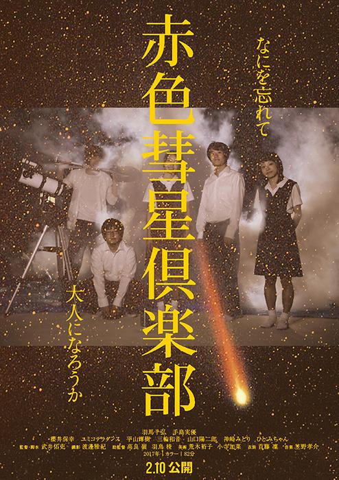 『赤色彗星倶楽部』ポスタービジュアル