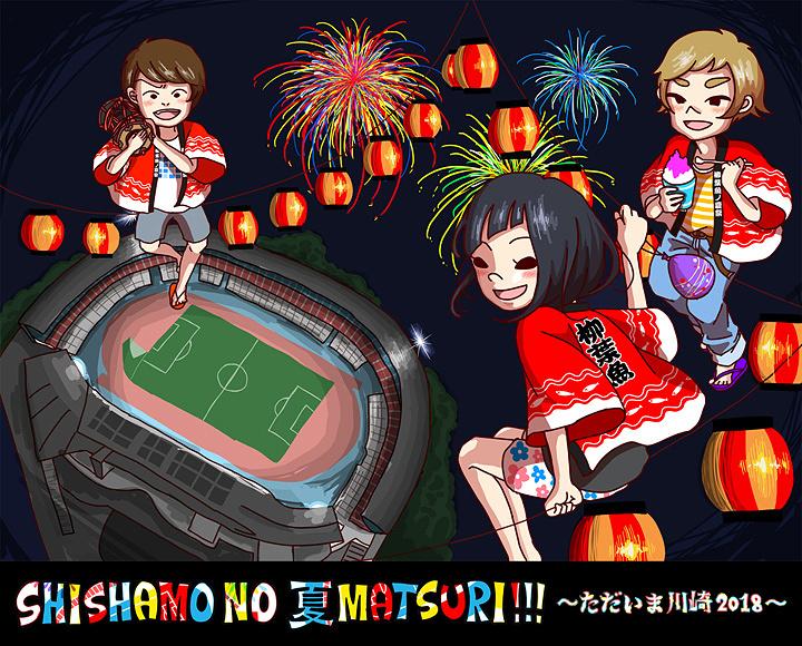 『SHISHAMO NO 夏MATSURI!!! ~ただいま川崎2018~』ビジュアル
