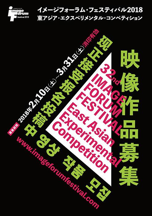 「東アジア・エクスペリメンタル・コンペティション」ビジュアル