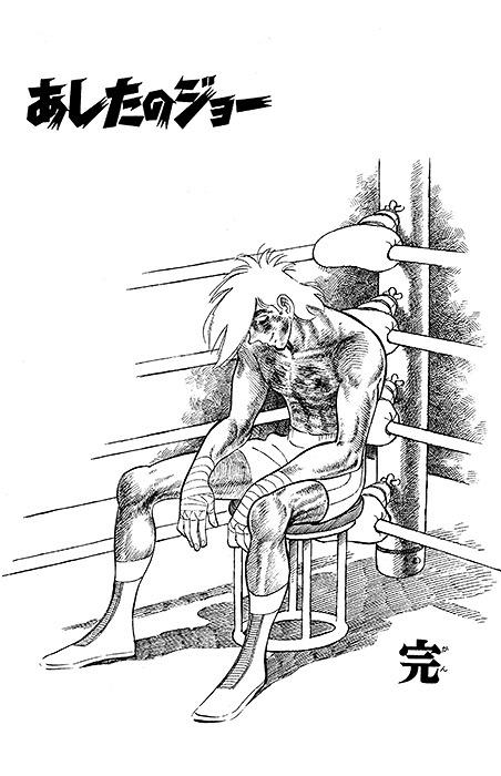 『あしたのジョー』最終場面 ©高森朝雄・ちばてつや/講談社