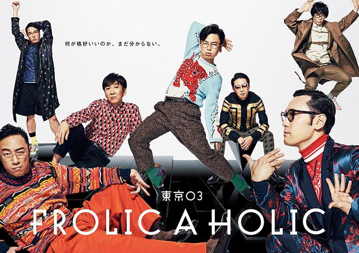 東京03の「悪ふざけ公演」に川栄李奈、玉井詩織、千葉雄大、飯豊まりえ出演