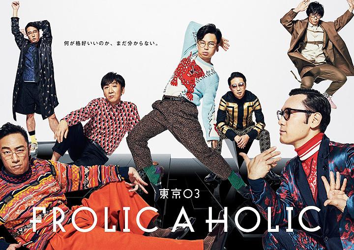 東京03 FROLIC A HOLIC 2018『何が格好いいのか、まだ分からない。』メインビジュアル
