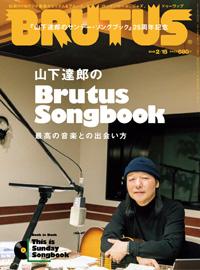 『BRUTUS No.863』