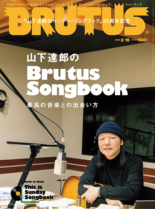 『BRUTUS No.863』表紙