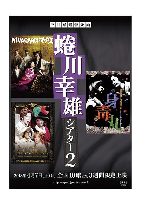 蜷川幸雄の三回忌企画 『NINAGAWA・マクベス』など3作品を映画館で上映