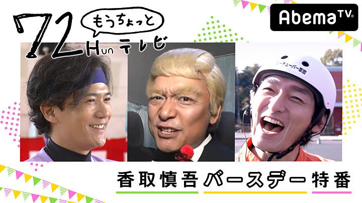 『72Hunもうちょっとテレビ ~香取慎吾バースデー特番~』ビジュアル ©AbemaTV