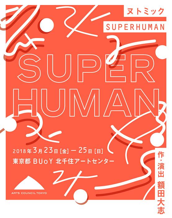 東京塩麹・額田大志が主宰するヌトミック、新作舞台『SUPERHUMAN』3月上演