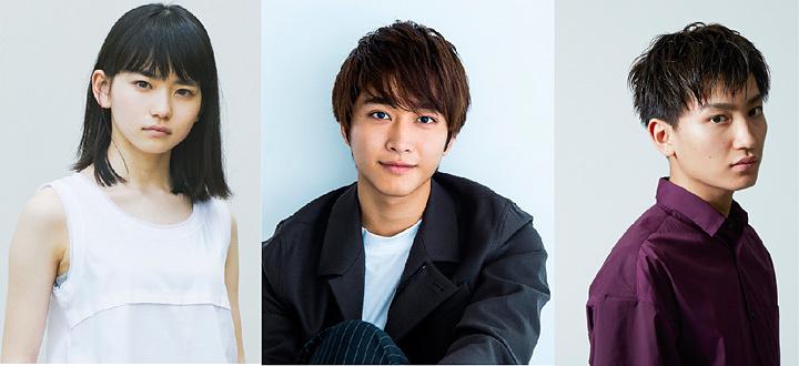 左から山田杏奈、佐藤寛太、金子大地 ©2018「わたしに××しなさい!」製作委員会