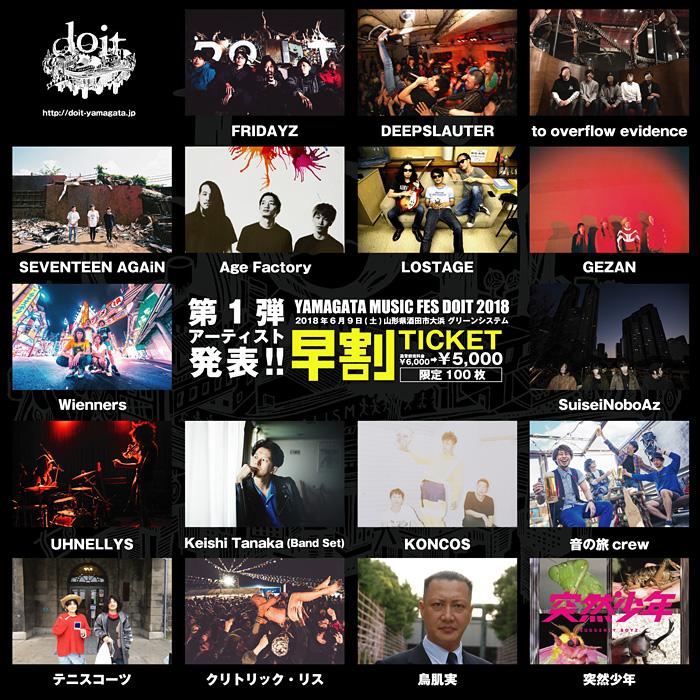 『DO IT 2018 -YAMAGATA MUSIC FES.』第1弾出演者一覧