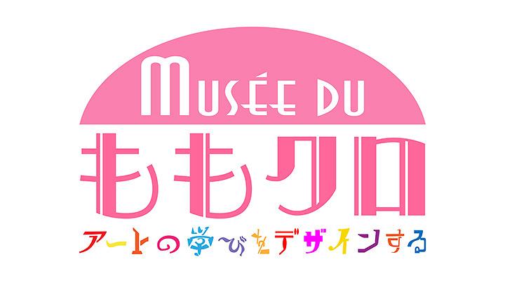 『Musée du ももクロ~アートの学びをデザインする~』ロゴ