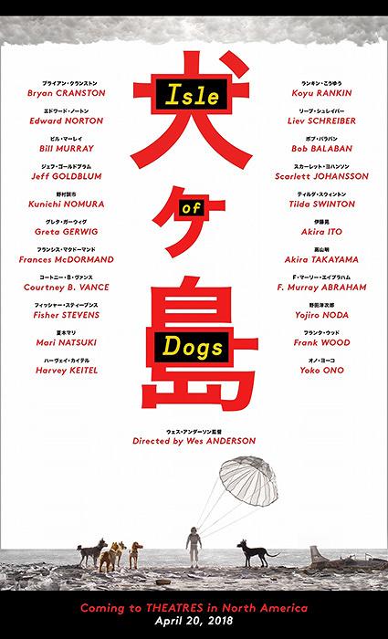 『犬ヶ島』ポスタービジュアル