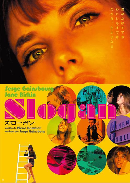 『スローガン』リバイバル上映ポスタービジュアル ©1969 HAMSTER FILMS – ORPHEE PRODUCTIONS