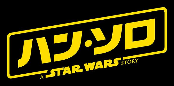 『ハン・ソロ/スター・ウォーズ・ストーリー』ロゴ ©2018 Lucasfilm Ltd. & TM. All Rights Reserved