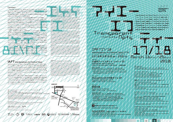『Interdisciplinary Art Festival Tokyo17/18』フライヤービジュアル表面