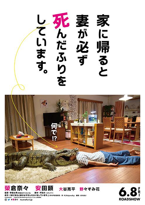『家に帰ると妻が必ず死んだふりをしています。』ティザービジュアル ©2018「家に帰ると妻が必ず死んだふりをしています。」製作委員会