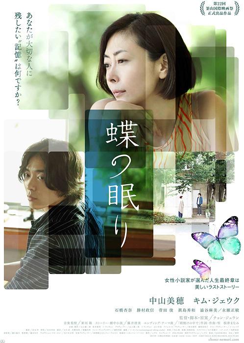 『蝶の眠り』ポスタービジュアル ©2017 SIGLO, KING RECORDS, ZOA FILMS