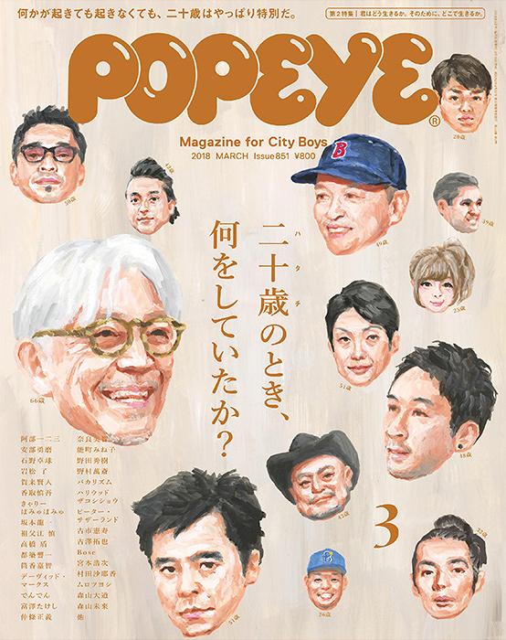 『POPEYE No.851』表紙