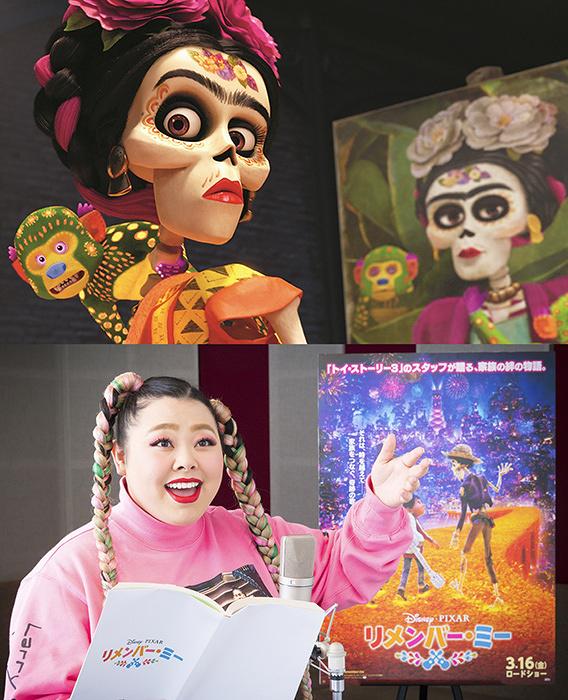 上から:渡辺直美が声を演じるフリーダ・カーロ、渡辺直美アフレコ風景 ©2018 Disney/Pixar. All Rights Reserved.