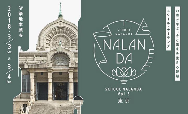 『スクール・ナーランダ Vol.3 東京』ビジュアル