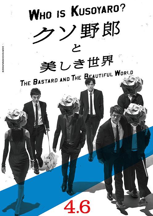 『クソ野郎と美しき世界』ビジュアル ©2018 ATARASHIICHIZU MOVIE