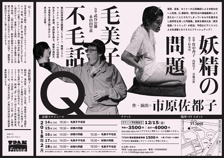 市原佐都子が主宰する劇団Q、『毛美子不毛話』『妖精の問題』2作上演