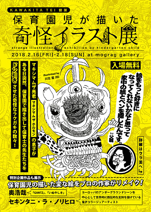KAWAKITA TEI『保育園児が描いた奇怪イラスト展』DMビジュアル