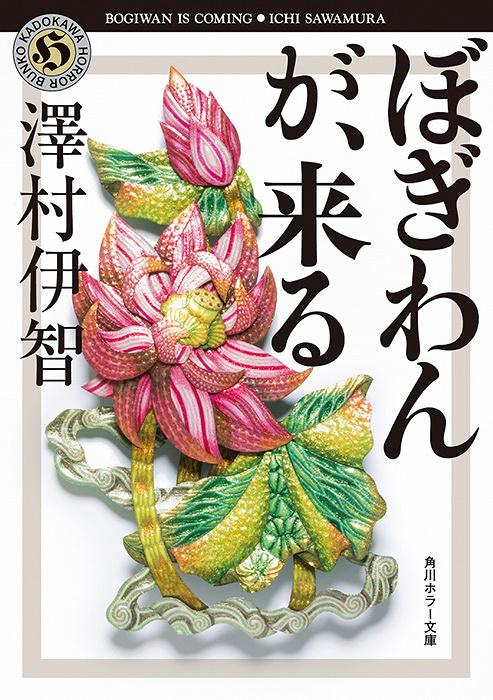 澤村伊智『ぼぎわんが、来る』(角川ホラー文庫)表紙