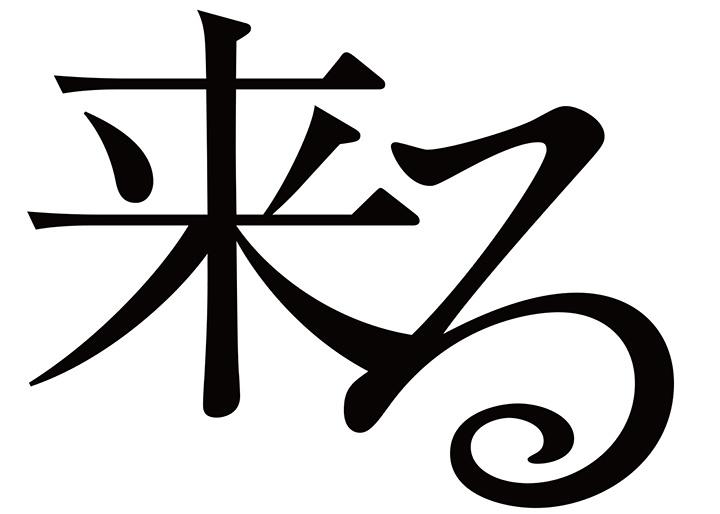 『来る』ロゴ ©2019「来る」製作委員会