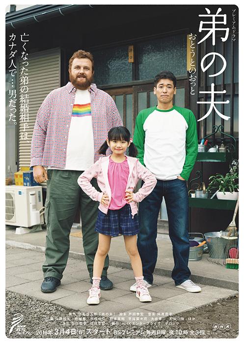 ドラマ『弟の夫』ビジュアル
