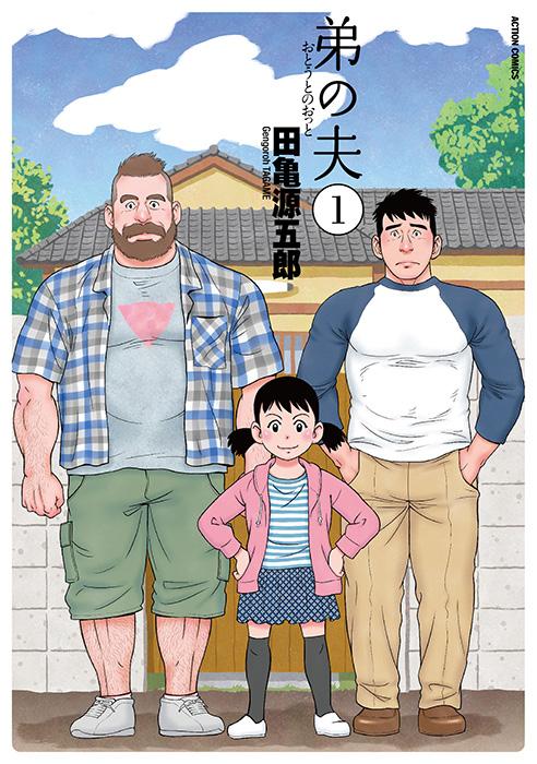 田亀源五郎『弟の夫』1巻表紙 ©田亀源五郎/双葉社