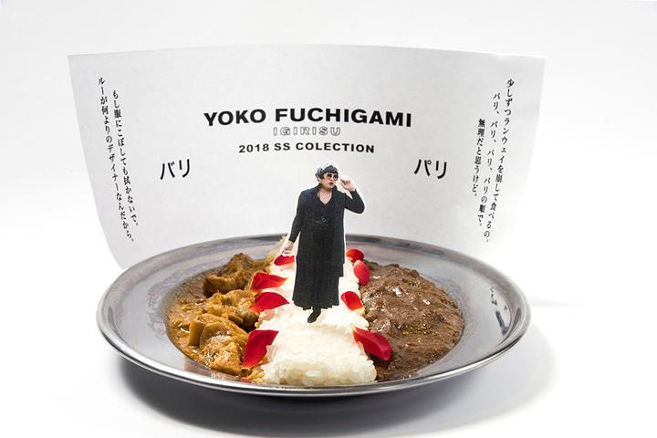 「YOKO FUCHIGAMI ランウェイカレー2018SS」ビジュアル