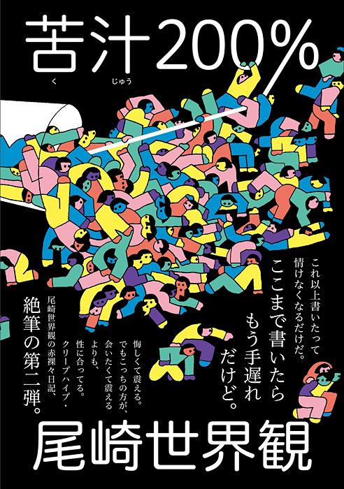 尾崎世界観『苦汁200%』表紙