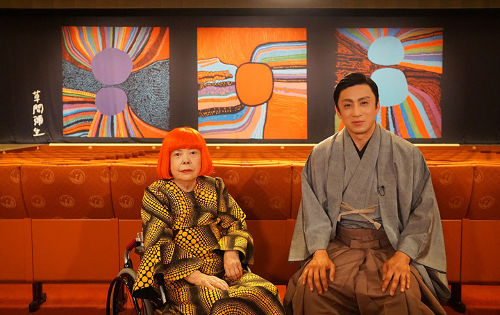 草間彌生&松本幸四郎が「表現」や「愛」を語り合う NHK番組で対談