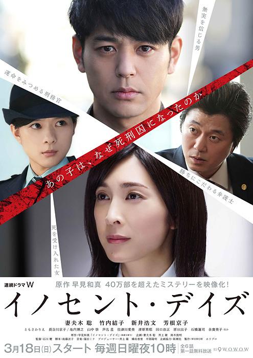 『連続ドラマW イノセント・デイズ』ポスタービジュアル