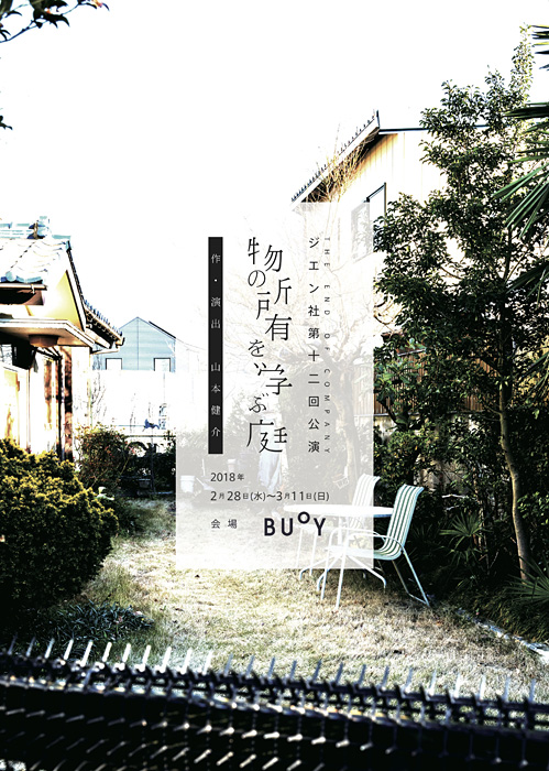 山本健介演出、ジエン社の舞台『物の所有を学ぶ庭』 音楽はしずくだうみ