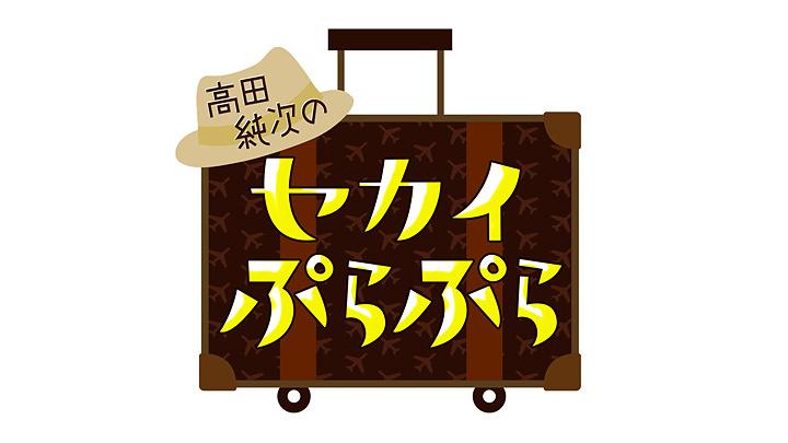 『高田純次のセカイぷらぷら』ロゴ ©BS12 トゥエルビ / D:COMPLEX