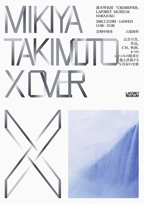 瀧本幹也展『CROSSOVER』イメージビジュアル