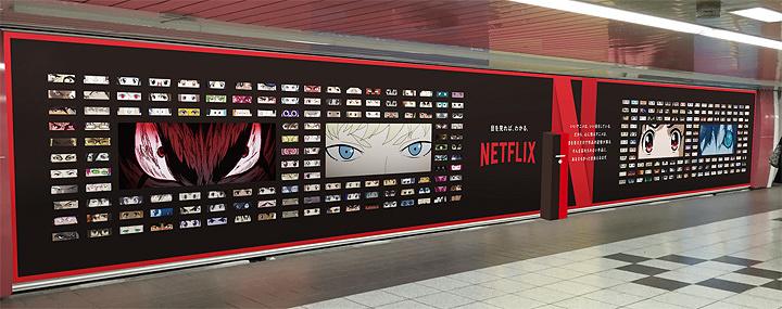 """『Netflix アニ""""目""""ジャック』ビジュアル"""