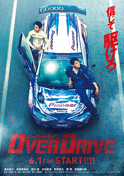 『OVER DRIVE』 ©映画「OVER DRIVE」製作委員会
