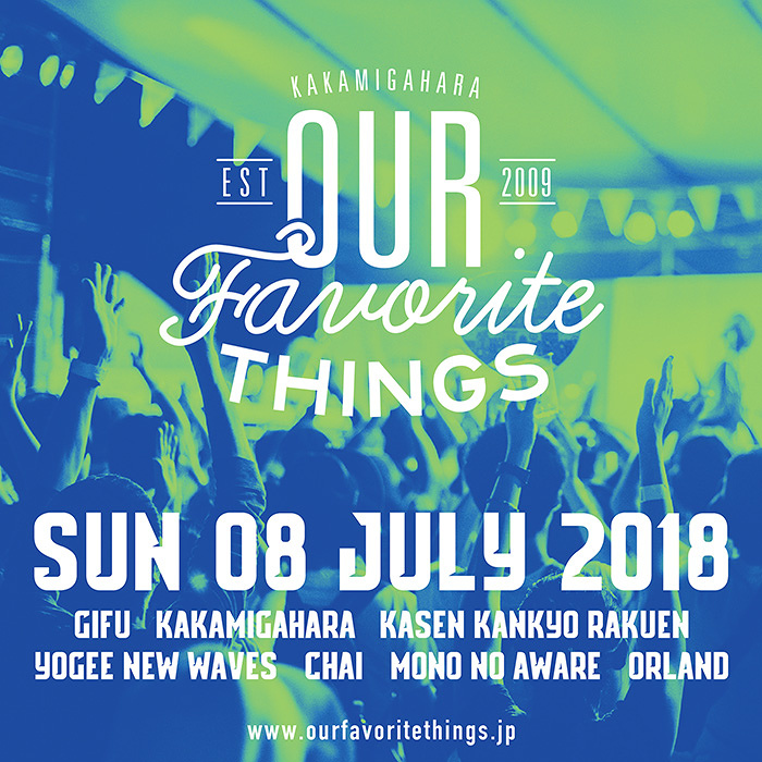 『OUR FAVORITE THINGS 2018』ビジュアル