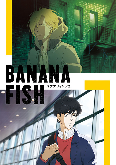 『BANANA FISH』キービジュアル ©吉田秋生・小学館/Project BANANA FISH