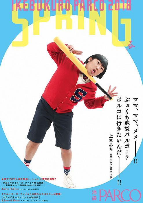 「IKEBUKURO PARCO 2018 SPRING」キャンペーンビジュアル