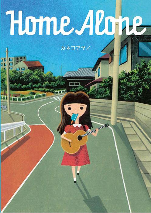 カネコアヤノ『Home Alone』歌詞カード イメージビジュアル