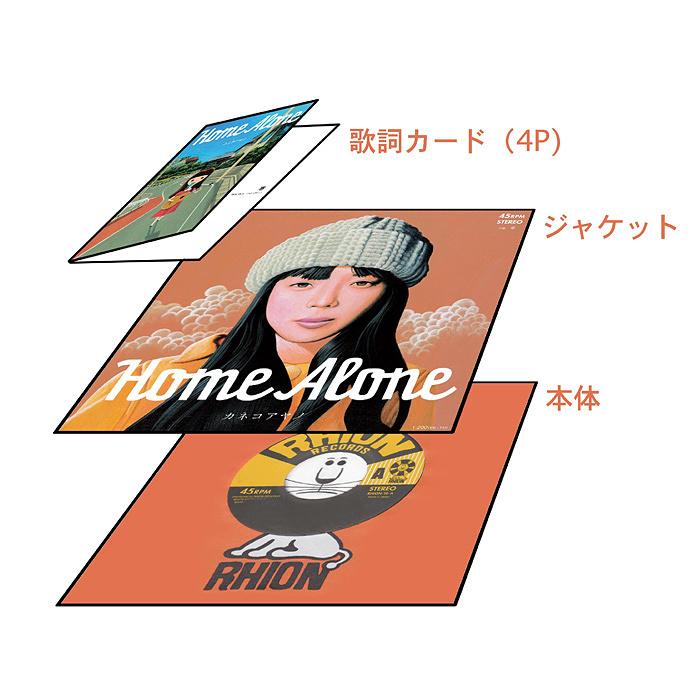 カネコアヤノ『Home Alone』セットイメージビジュアル