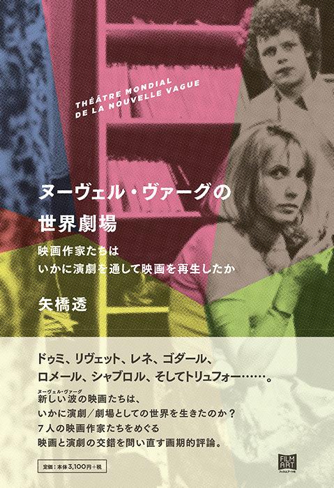矢橋透『ヌーヴェル・ヴァーグの世界劇場 映画作家たちはいかに演劇を通して映画を再生したか』表紙