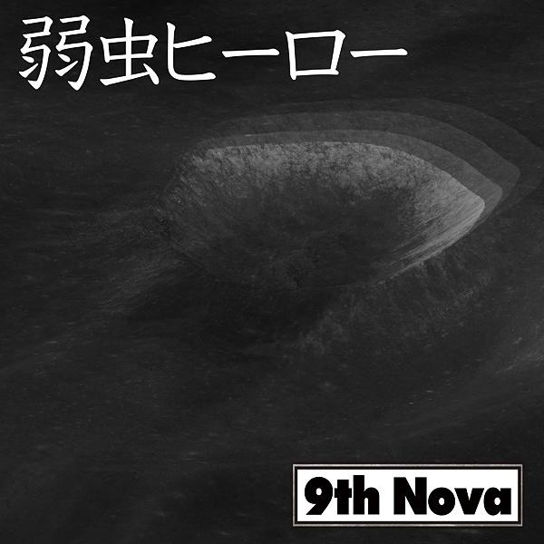 9th Nova『弱虫ヒーロー』ジャケット